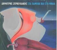 Sta Chamila Kai Sta Psila-Dimitris Zervoudakis-CD