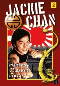 Fantasy Mission Force-DVD