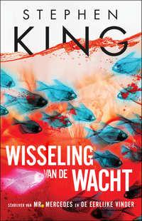 Wisseling van de wacht-Stephen King
